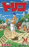 トリコ 11 (ジャンプコミックス) 画像
