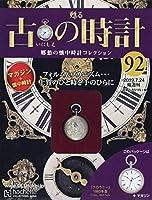 古の時計改訂版(92) 2019年 7/24 号 [雑誌]