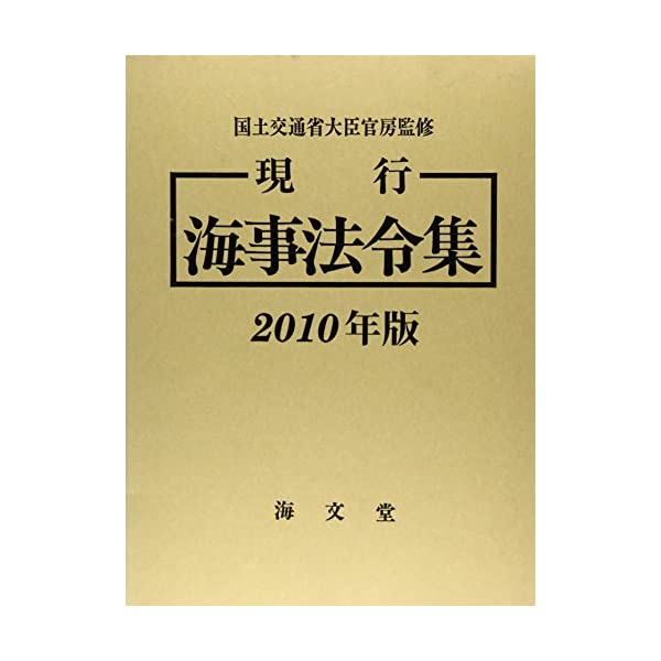 現行海事法令集 2010年版の商品画像