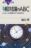 新装版 相対論のABC―たった二つの原理ですべてがわかる (ブルーバックス)