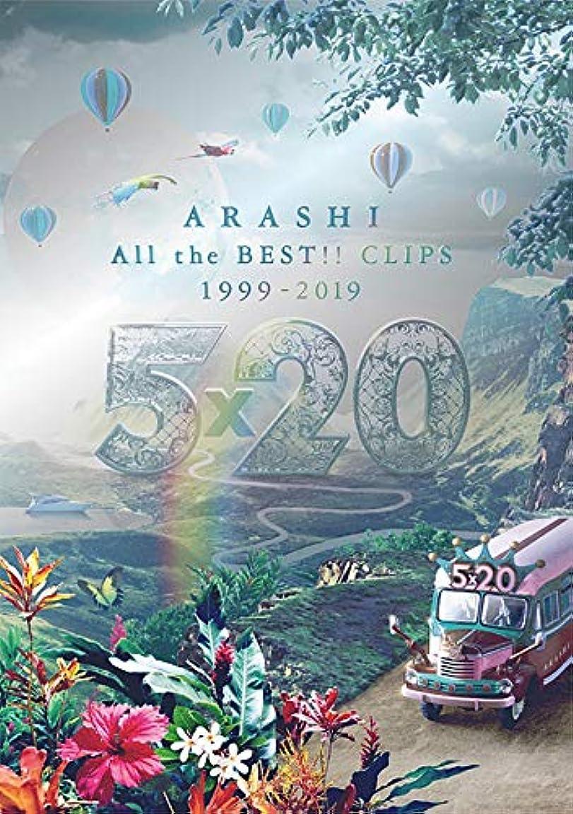 訪問仲良し切り刻む5×20 All the BEST!! CLIPS 1999-2019