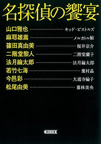 [画像:名探偵の饗宴 (朝日文庫)]