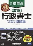 合格革命 行政書士 40字記述式・多肢選択式問題集 2018年度 (合格革命 行政書士シリーズ)