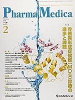 Pharma Medica Vol.36 No.2(201―The Review of Medicine an 特集:骨髄異形成症候群(MDS)診療の進歩と課題