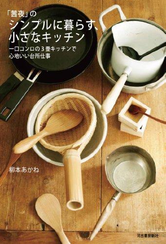 「茜夜」のシンプルに暮らす、小さなキッチンの詳細を見る