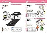 イラストで覚える hime式 たのしい韓国語単語帳 画像