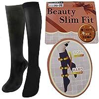 レディースソックス Beauty SlimFit 引履くだけでキュッと引き締めサポートハイソックス段階的にサポート 23~25cm ブラック