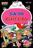 ひみつのおばけえほん―おばけマンション〈20〉 (ポプラ社の新・小さな童話)