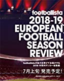 footballista 2018-19 EUROPEAN FOOTBALL SEASON REVIEW (月刊フットボリスタ 2019年8月号増刊)