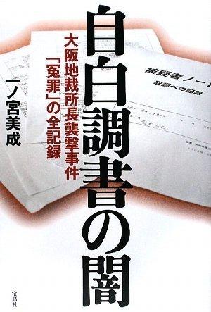 自白調書の闇 大阪地裁所長襲撃事件「冤罪」の全記録
