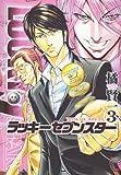 ラッキーセブンスター 3 (ヤングジャンプコミックス)