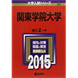 関東学院大学 (2015年版大学入試シリーズ)