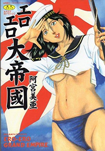 エロエロ大帝國 (別冊エースファイブコミックス)
