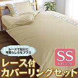 ベッド用布団カバー 3点セット 掛けカバー ボックスシーツ 枕カバー 綿混 レース セミシングル アイボリー