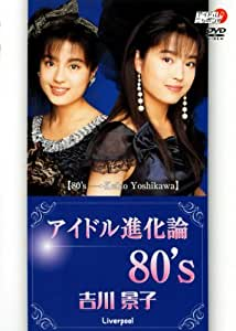 吉川景子 アイドル進化論 80's [DVD]