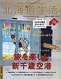 北海道生活 2020年 03 月号 [雑誌]