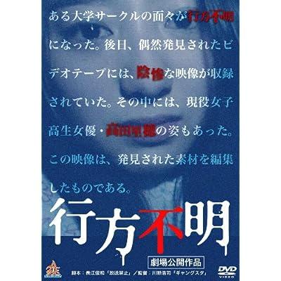 行方不明 [DVD]