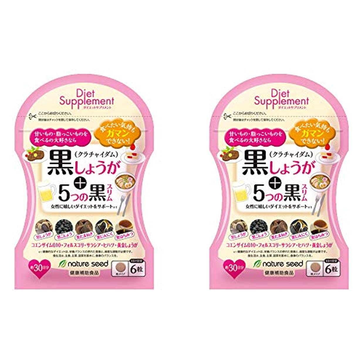 インセンティブ伝統より良いダイエットサプリ 燃焼系 厳選した黒の成分 黒しょうが+5つの黒スリム 2袋(約60日分)