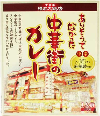 横浜大飯店 ありそうでなかった中華街のカレー 180g