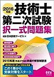 オーム社 JES日本技術サービス 2016年版 技術士第二次試験 択一式問題集の画像