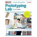 Prototyping Lab 第2版 ―「作りながら考える」ためのArduino実践レシピ (Make: PROJECTS)