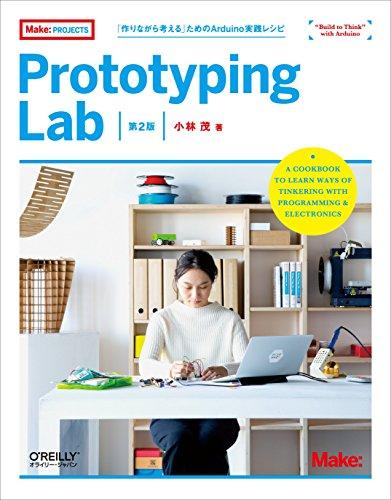 Prototyping Lab 第2版 ―「作りながら考える」ためのArduino実践レシピ (Make: PROJECTS)の詳細を見る
