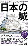 人生を豊かにしたい人のための日本の城 (マイナビ新書)