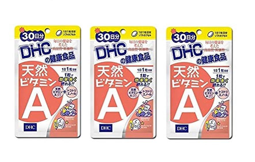 ソーシャル寛大なバルセロナ3個セット DHC 天然ビタミンA 30日分