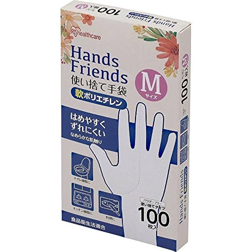 苦痛スキーズーム使い捨て手袋 軟ポリエチレン手袋 Mサイズ 粉なし パウダーフリー クリア 100枚入