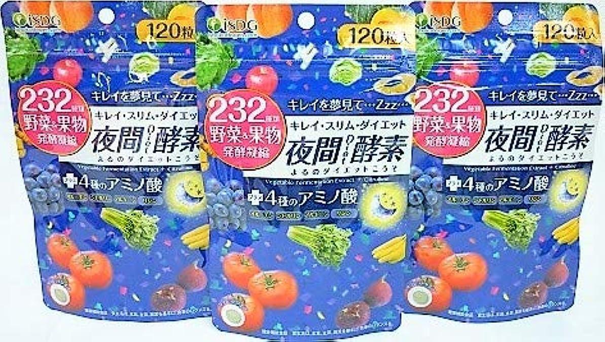 限られた遊具高く[3個セット]232夜間Diet酵素 120粒入り×3個