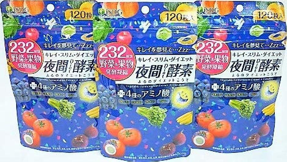 蒸精査グラマー[3個セット]232夜間Diet酵素 120粒入り×3個