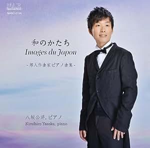 八坂公洋: 和のかたち - 邦人作曲家ピアノ曲集 (Images du Japon)
