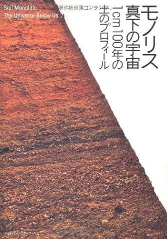 モノリス・真下の宇宙―1cm100年の土のプロフィール (INAXミュージアムブック)