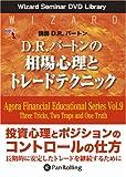 DVD D・R・バートンの相場心理とトレードテクニック (<DVD>)