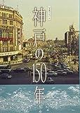 神戸の150年 (写真アルバム)