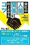 困った人間関係をいきなり良くする本 キャリア・カウンセラー 平山俊三の職場相談室