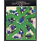 ファブリック・ピクチャー―糸と布の絵を楽しむ (1980年)