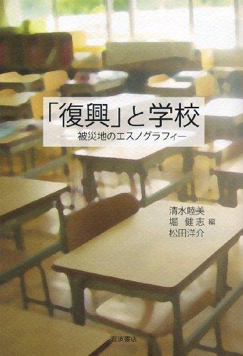 「復興」と学校――被災地のエスノグラフィーの詳細を見る