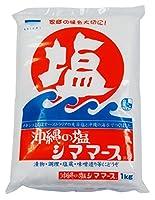 青い海 沖繩の塩 シママース 1kg ×2セット