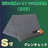 西川の高級カシミヤ毛布(カシミア毛布) インペリアルプラザ IP9560 グレー(グレンチェック柄)