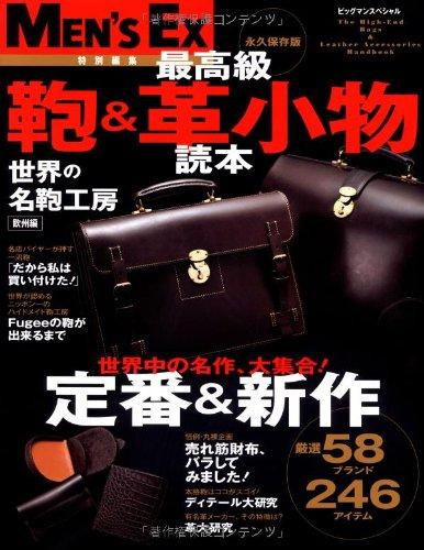 最高級鞄&革小物読本 完全保存版 (ビッグマンスペシャル)の詳細を見る