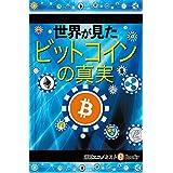 世界が見たビットコインの真実 週刊エコノミストebooks