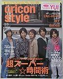 Oricon style オリコンスタイル 2008年3月3日号 (通巻No1431)