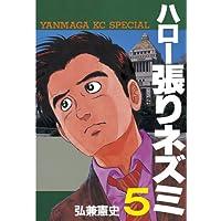 ハロー張りネズミ(5) (ヤングマガジンコミックス)