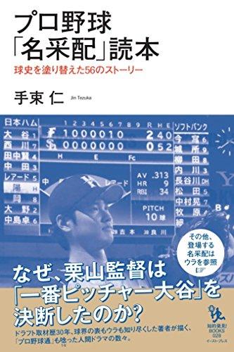 プロ野球「名采配」読本 (知的発見! BOOKS)