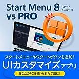 Start Menu 8 v5 PRO 3ライセンス【Windows 10/8.1/8 のスタートメニューを使いなれた Winsdows 7 風のメニューに変更】