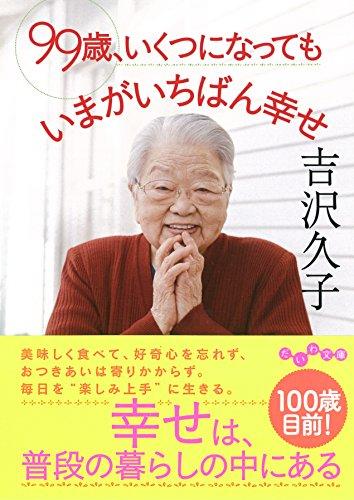 99歳、いくつになっても いまがいちばん幸せ(だいわ文庫 D 340-1)の詳細を見る