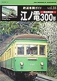 鉄道車輌ガイドVOL.18 江ノ電300形 (NEKO MOOK)