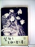 むらさき物語 (1957年)