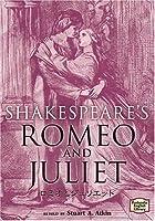ロミオとジュリエット―Shakespeare's Romeo and Juliet 【講談社英語文庫】